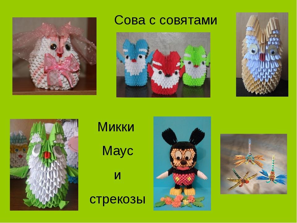 Сова с совятами Микки Маус и стрекозы