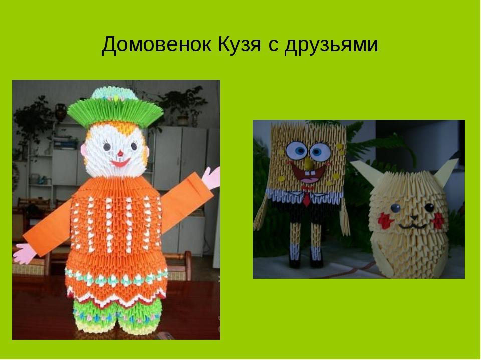 Домовенок Кузя с друзьями