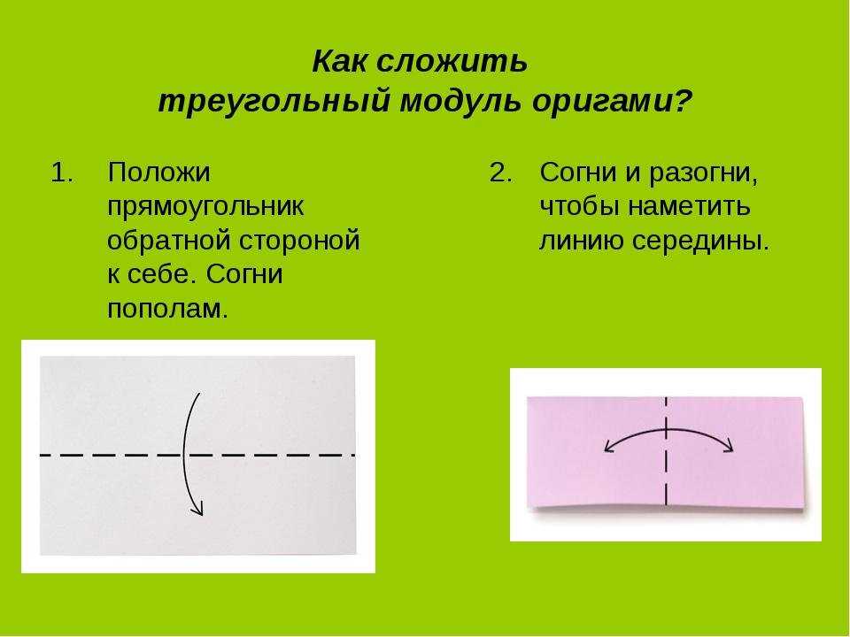 Как сложить треугольный модуль оригами? Положи прямоугольник обратной сторон...