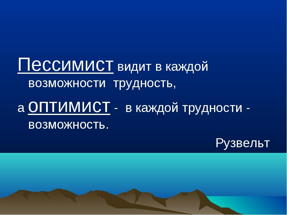 Пессимист видит в каждой возможности трудность, а оптимист - в каждой труднос...