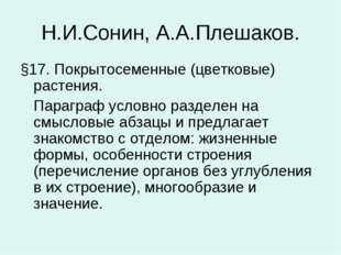 Н.И.Сонин, А.А.Плешаков. §17. Покрытосеменные (цветковые) растения. Параграф
