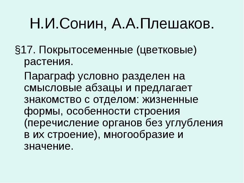 Н.И.Сонин, А.А.Плешаков. §17. Покрытосеменные (цветковые) растения. Параграф...