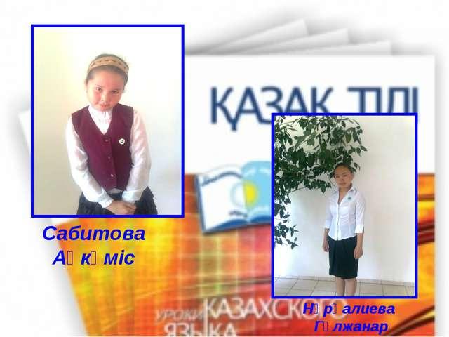 Сабитова Ақкүміс Нұрқалиева Гүлжанар