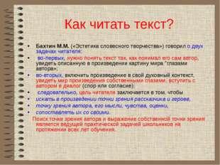 Как читать текст? Бахтин М.М. («Эстетика словесного творчества») говорил о дв