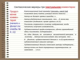 Синтаксические маркеры при текстуальном комментарии Продол-жение коммен-тария
