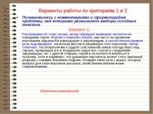 Варианты работы по критериям 1 и 2 Познакомьтесь с комментариями и сформулиру