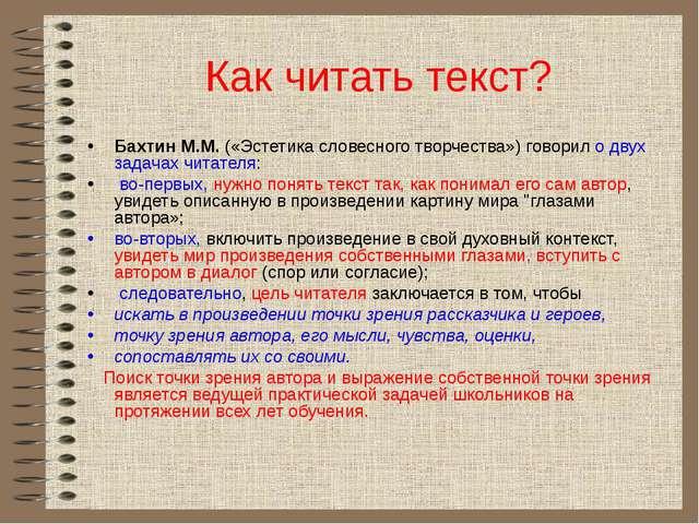 Как читать текст? Бахтин М.М. («Эстетика словесного творчества») говорил о дв...