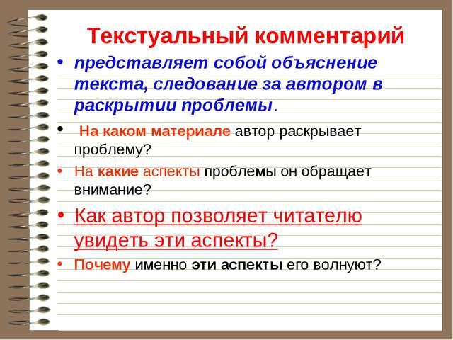 Текстуальный комментарий представляет собой объяснение текста, следование за...