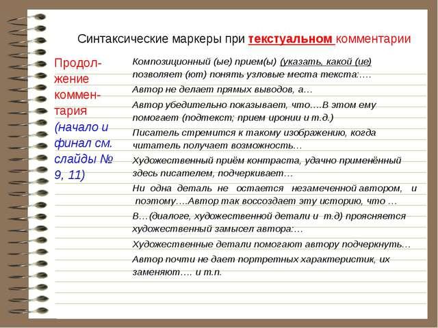 Синтаксические маркеры при текстуальном комментарии Продол-жение коммен-тария...