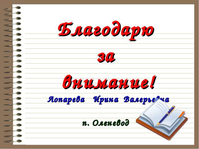 Благодарю за внимание! Лопарева Ирина Валерьевна п. Оленевод