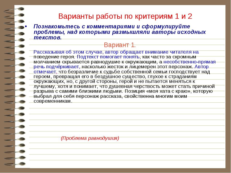 Варианты работы по критериям 1 и 2 Познакомьтесь с комментариями и сформулиру...