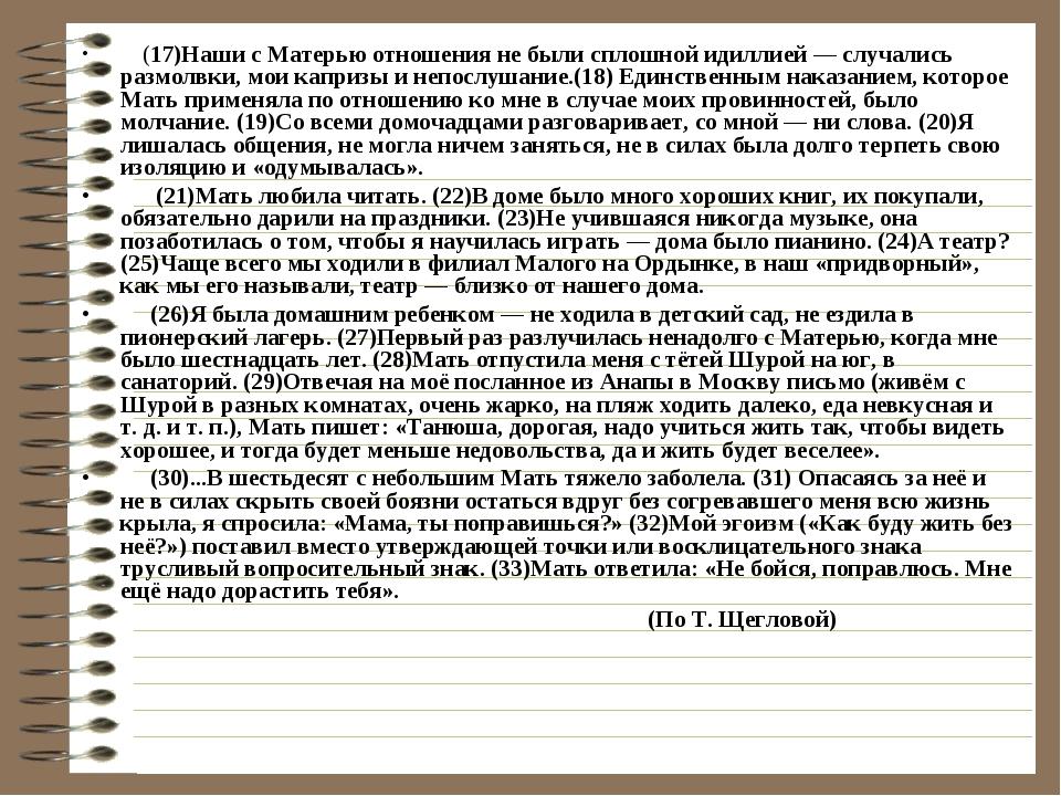 (17)Наши с Матерью отношения не были сплошной идиллией — случались размолвки...