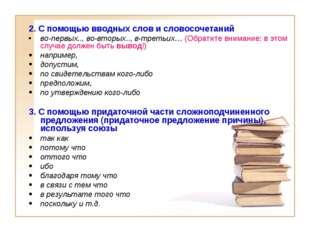 2. С помощью вводных слов и словосочетаний во-первых.., во-вторых.., в-треть