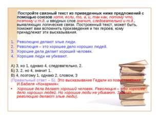 Постройте связный текст из приведенных ниже предложений с помощью союзов хот