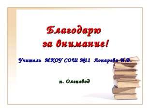 Благодарю за внимание! Учитель МКОУ СОШ №11 Лопарева И.В. п. Оленевод