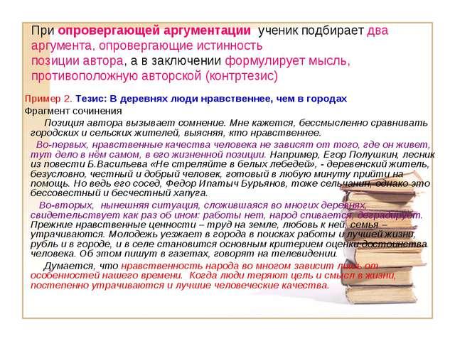 При опровергающей аргументации ученик подбирает два аргумента, опровергающие...
