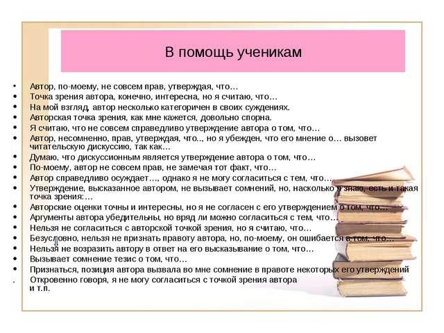 В помощь ученикам  Автор, по-моему, не совсем прав, утверждая, что… Точка...