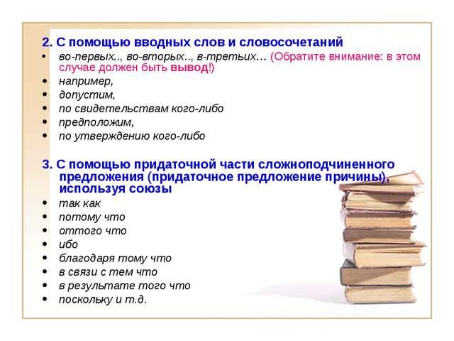 2. С помощью вводных слов и словосочетаний во-первых.., во-вторых.., в-треть...