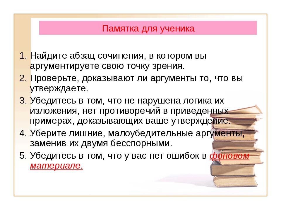 Памятка для ученика 1. Найдите абзац сочинения, в котором вы аргументируете с...