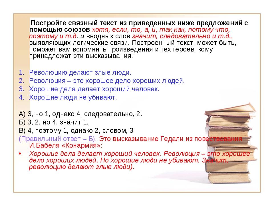 Постройте связный текст из приведенных ниже предложений с помощью союзов хот...
