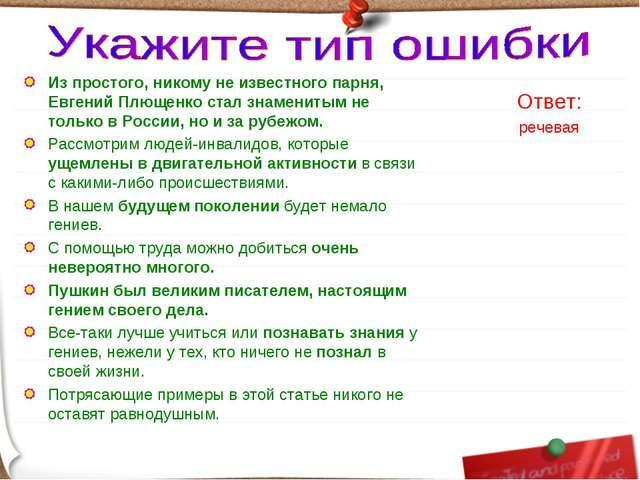 Из простого, никому не известного парня, Евгений Плющенко стал знаменитым не...