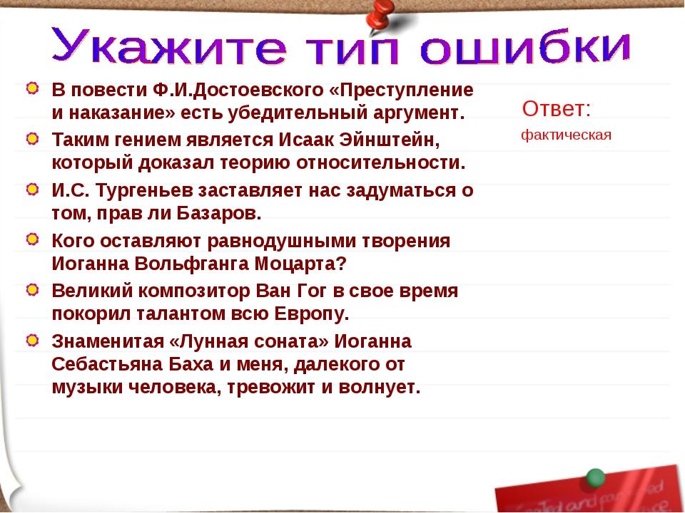 В повести Ф.И.Достоевского «Преступление и наказание» есть убедительный аргум...