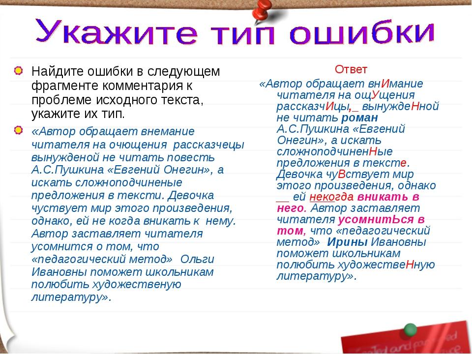 Найдите ошибки в следующем фрагменте комментария к проблеме исходного текста,...