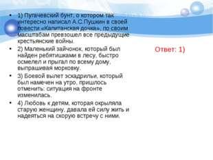 1) Пугачевский бунт, о котором так интересно написал А.С.Пушкин в своей повес