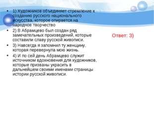1) Художников объединяет стремление к созданию русского национального искусст