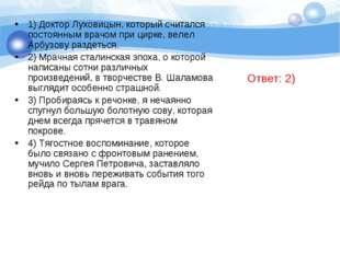 1) Доктор Луховицын, который считался постоянным врачом при цирке, велел Арбу