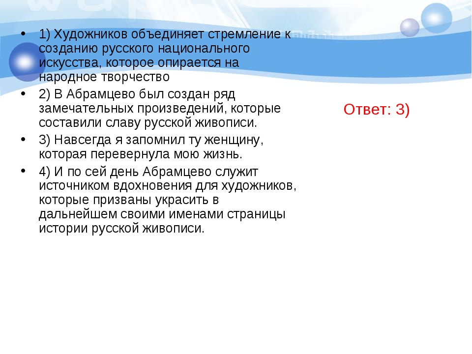 1) Художников объединяет стремление к созданию русского национального искусст...