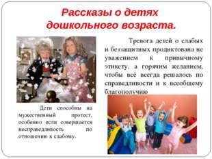 Рассказы о детях дошкольного возраста.  Тревога детей о слабых и беззащитных