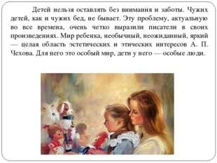 Детей нельзя оставлять без внимания и заботы. Чужих детей, как и чужих бед,