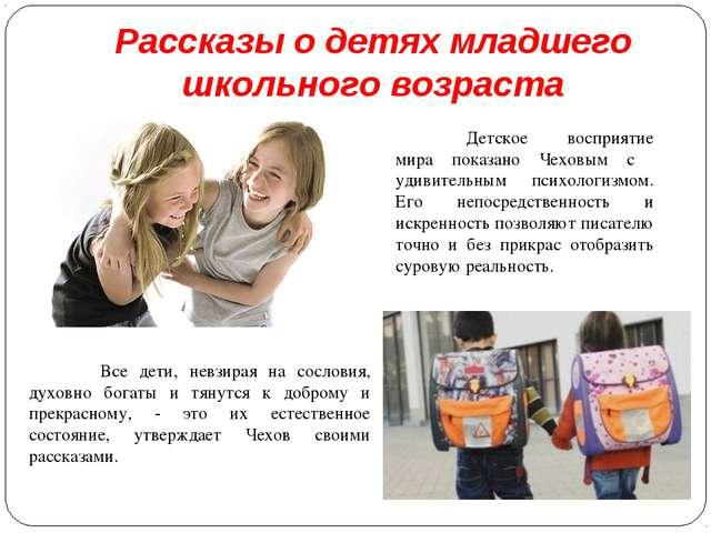 Рассказы о детях младшего школьного возраста Все дети, невзирая на сословия,...