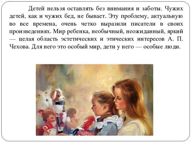 Детей нельзя оставлять без внимания и заботы. Чужих детей, как и чужих бед,...