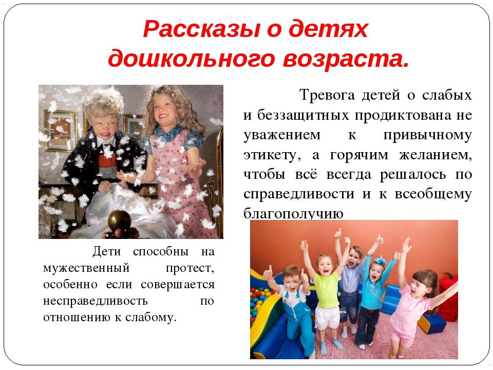 Рассказы о детях дошкольного возраста.  Тревога детей о слабых и беззащитных...