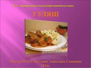 КГУ «Зыряновский сельскохозяйственный колледж»