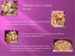 Посыпать мясо с луком мукой. Когда куски поджарятся, добавить томатное пюре (