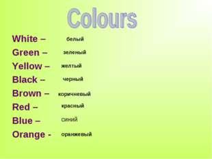 White – Green – Yellow – Black – Brown – Red – Blue – Orange - белый зеленый