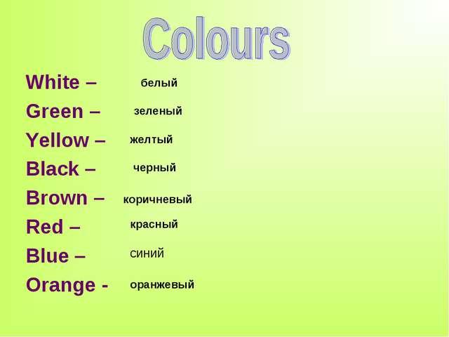 White – Green – Yellow – Black – Brown – Red – Blue – Orange - белый зеленый...