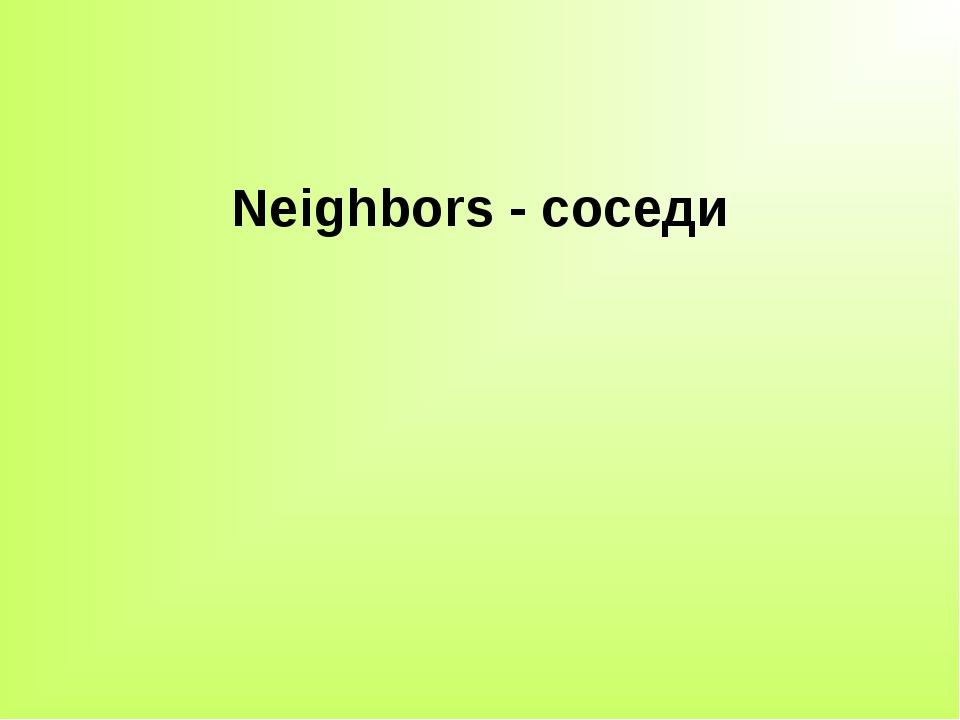 Neighbors - соседи