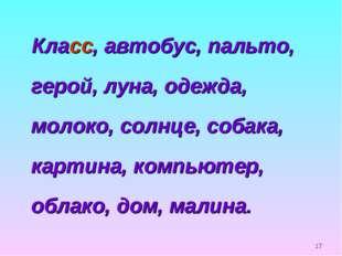 * Клаcc, автобус, пальто, герой, луна, одежда, молоко, солнце, собака, картин