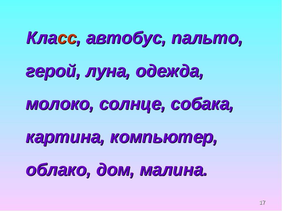 * Клаcc, автобус, пальто, герой, луна, одежда, молоко, солнце, собака, картин...