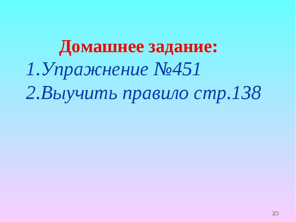 * Домашнее задание: 1.Упражнение №451 2.Выучить правило стр.138