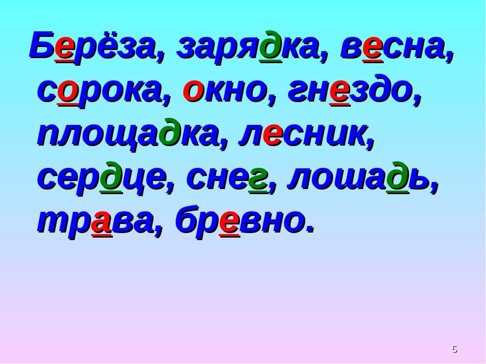 * Берёза, зарядка, весна, сорока, окно, гнездо, площадка, лесник, сердце, сне...