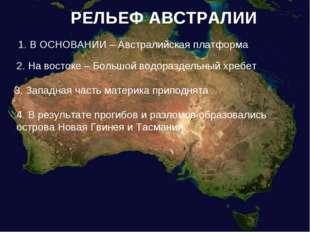 РЕЛЬЕФ АВСТРАЛИИ 1. В ОСНОВАНИИ – Австралийская платформа 2. На востоке – Бол