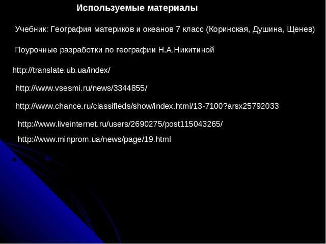 http://www.liveinternet.ru/users/2690275/post115043265/ http://www.minprom.ua...