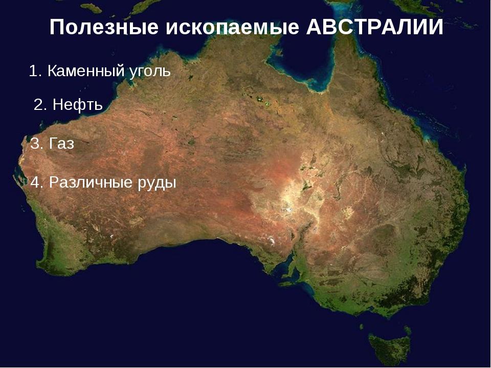 Полезные ископаемые АВСТРАЛИИ 1. Каменный уголь 2. Нефть 3. Газ 4. Различные...