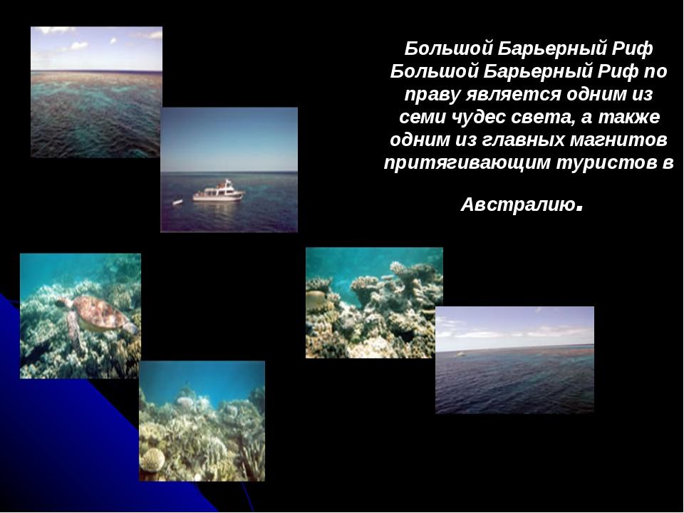 Большой Барьерный Риф Большой Барьерный Риф по праву является одним из семи ч...