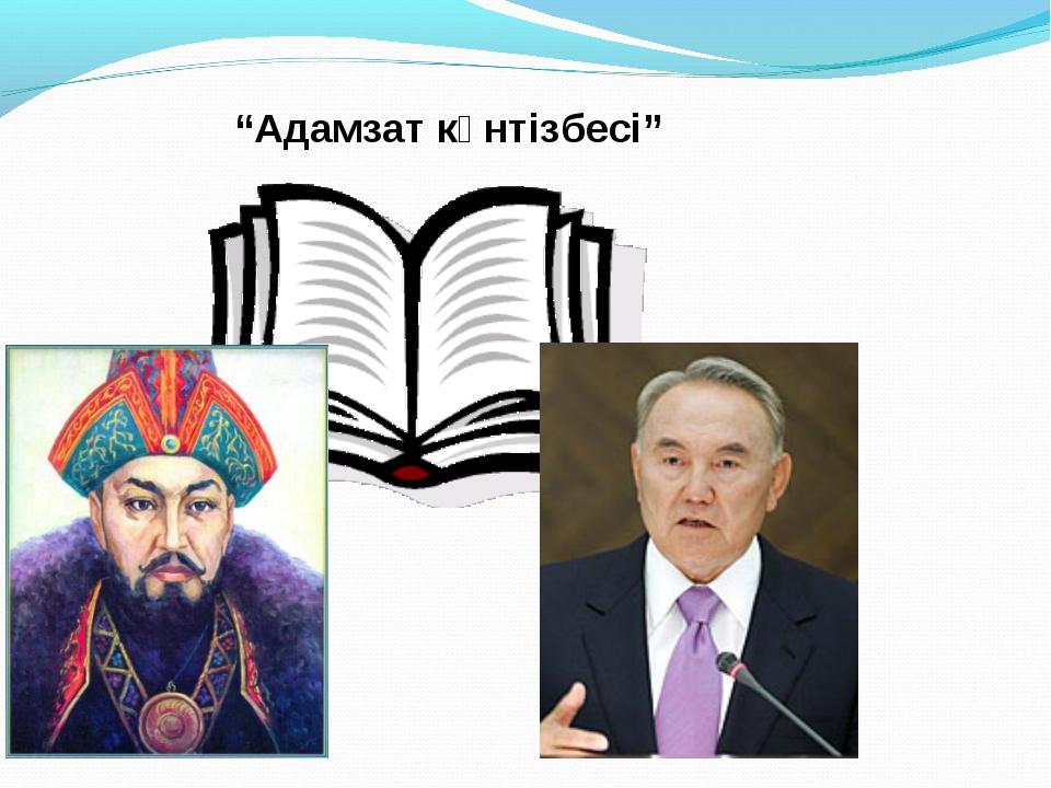 """""""Адамзат күнтізбесі"""""""